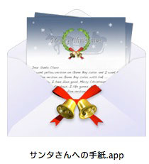 サンタさんへの手紙.app Mac限定、クリスマスイブ限定アプリ