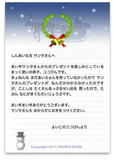 サンタさんへの手紙アプリ。心を込めてサンタさんへ手紙を書こう!