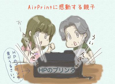 iPadからプリント。AirPrintってホント便利ですね(( ゚ロ゚)ノ