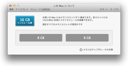 MacBook Pro(Early 2011)のメモリが16GBになりました。