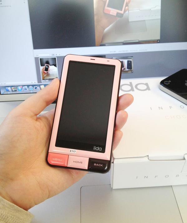 一括0円でINFOBAR A01の新色チョコピンク入手!