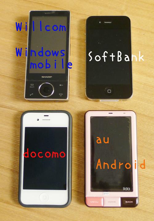 ユコびん、携帯キャリア全制覇か?そして全てスマートフォンという…。