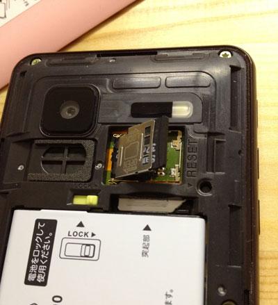 INFOBAR A01のmicroSDカード入れ。シャープは共通?ってかこれが普通?