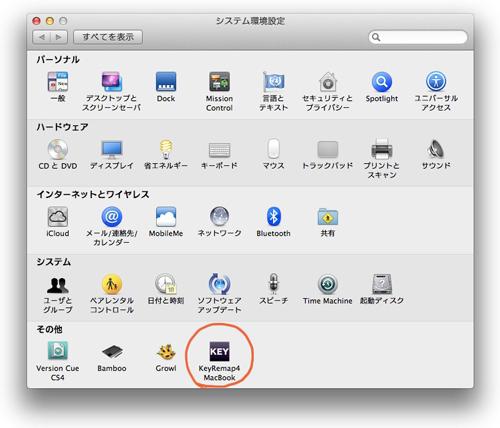 KeyRemap4MacBookでMacのキーボードをカスタマイズする