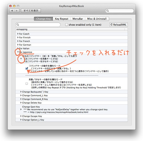 KeyRemap4MacBookでMacのUSキーボードに「英数キー」と「かなキー」機能を付加する