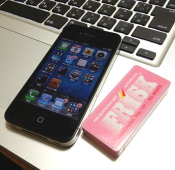 フリスクとiPhone 4