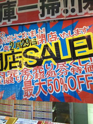 秋葉原クレバリー1,2号店閉店セール