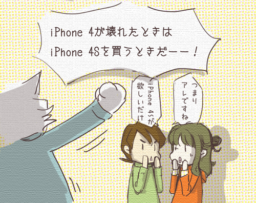 「AppleCare for iPhone」に入らないのは単に新しいiPhoneが欲しいから