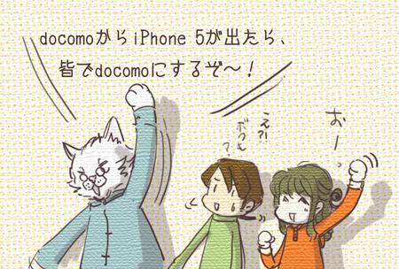 iPhone 5がdocomoから出たらdocomoにするというねこ先生。