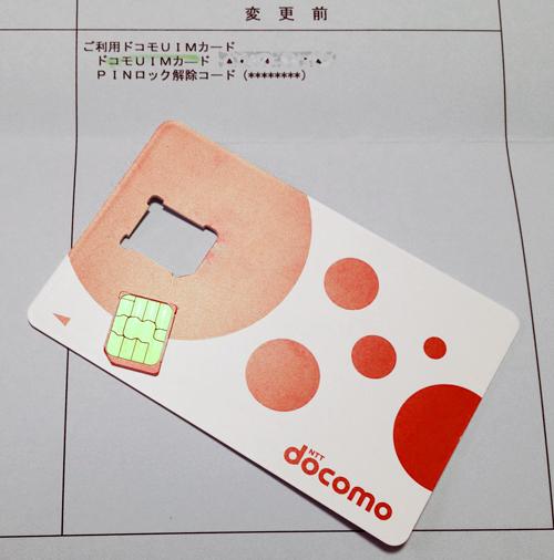 docomoのUIMカードをminiUIMカードに替えて貰う(SIMをmicroSIMに)