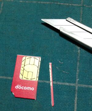 UIMカードをminiUIMカードサイズにカットする。