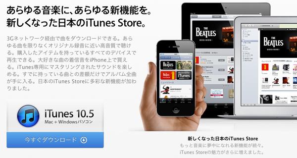 iTunes in the Cloudがやってきた!やぁやぁやぁ?