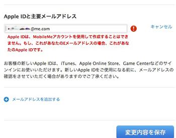 Apple IDを@me.comのアドレスに変更しようとしても出来ない。