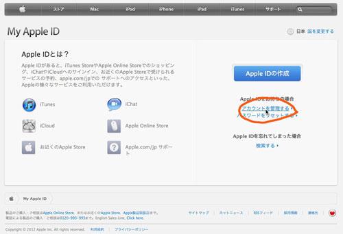 Apple IDを変更する。1)My Apple IDの「アカウントを管理する」をクリックして