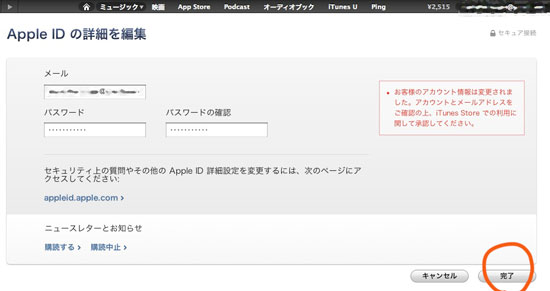 iTunes storeの「Apple IDの詳細を編集」画面