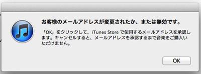 Apple IDが変わったので確認するように言われる。