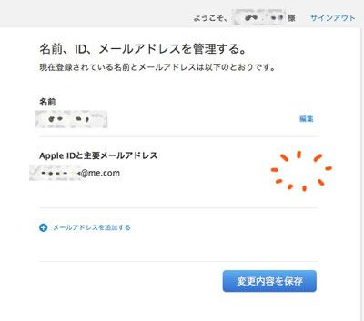 「○△△○@me.com」のApple ID管理画面では「編集」のリンクが出てきません