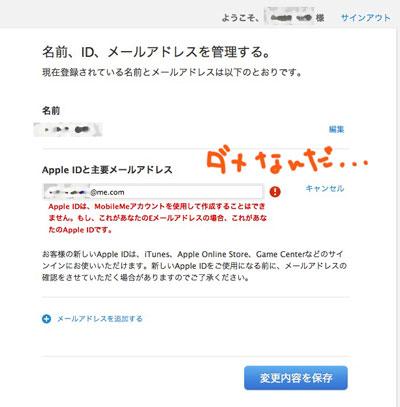 新しいメールアドレスに「○○○○@me.com」を登録しようとすると、はねられます