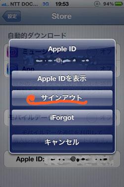 iPhone、Apple IDを変更するには…設定 > Store  > 一番下の項目「Apple ID」をタップ。一度サインアウト。