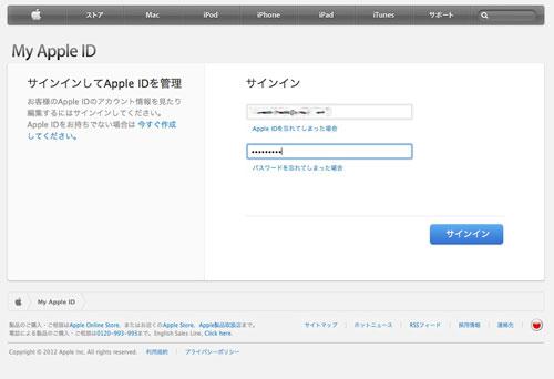 変更したいApple IDでサインインします。