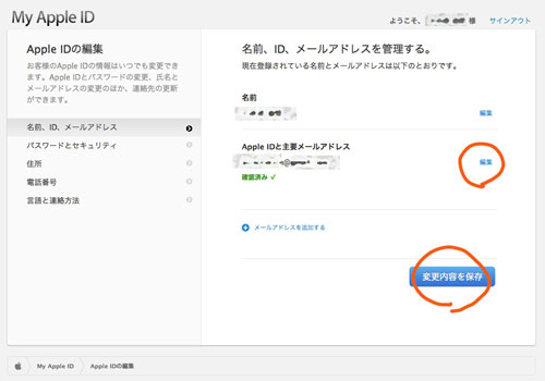 how to change country of my apple id