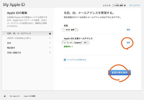 「Apple IDと主要メールアドレス」の右横にある「編集」をクリック
