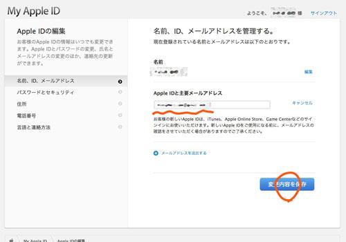 新しいメールアドレスを入力して、「変更内容を保存」をクリック。