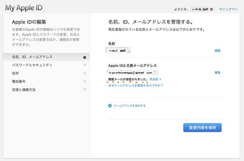 新しいメールアドレスに確認メールが送信されます