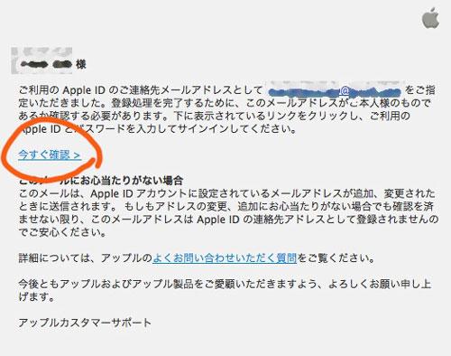 Appleから確認メールが届きます。リンクをクリックします