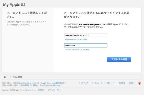新しいメールアドレス(Apple ID)とそれまでのパスワードを入れて「アドレスの確認」をクリック