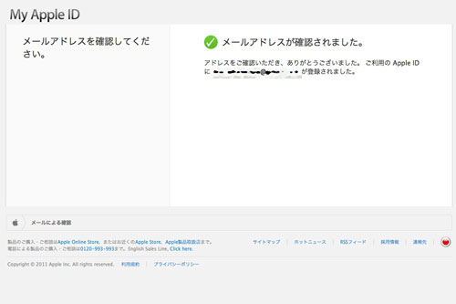 登録完了です。Apple IDが変更されました。