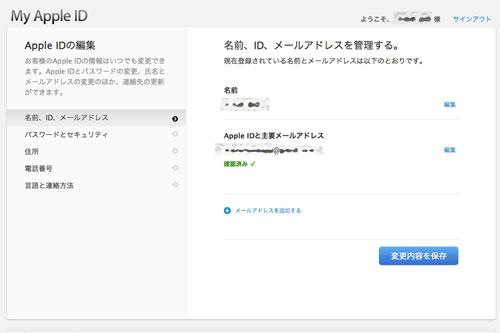 「Apple IDと主要なメールアドレス」が新しいメールアドレスになり、確認済みのチェックが入ります。
