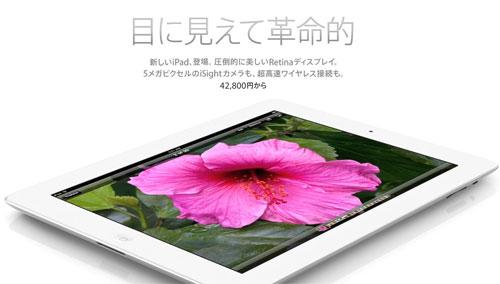 新型iPad(第3世代)