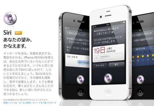Siriの日本語対応