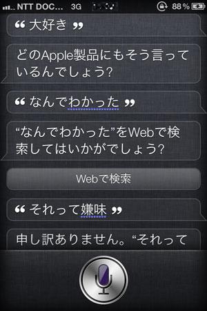 Siriと戯れるユコびん