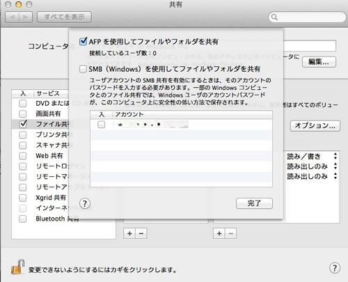 OS X v10.7 Lionではファイル共有の設定にFTPが無くなっている。