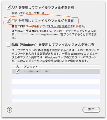 スノレパではファイル共有の設定にFTPがある。
