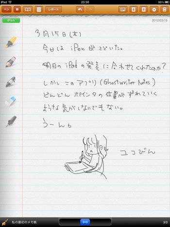Ghostwriter NotesでiPenを使ってみた!