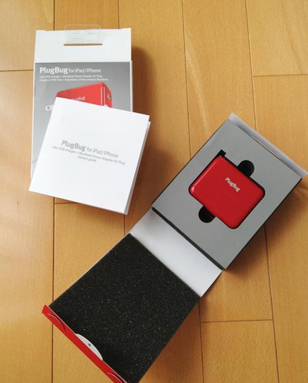 PlugBug (Twelve South TWS-OT-000007)、開封の儀