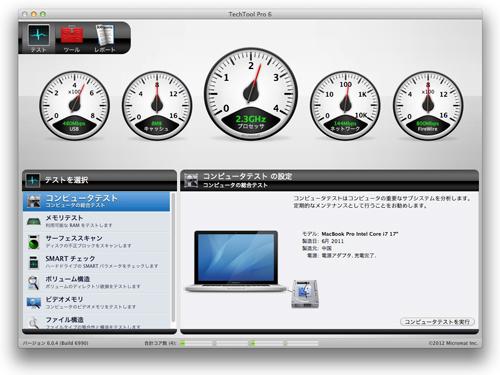 TechTool Pro 6 のUIはかわいい