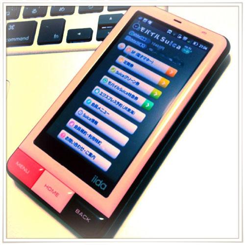 INFOBAR A01、Androidのおサイフケータイ、モバイルSuicaはWi-Fiでもチャージできる。