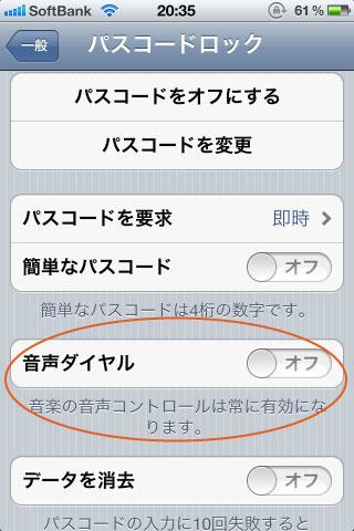 iPhone、ロック中の音声ダイヤル機能を無効にする設定