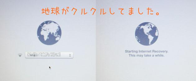 MacBook Air(Mid 2011)、インターネット復元から Apple Hardware Test を呼び出して