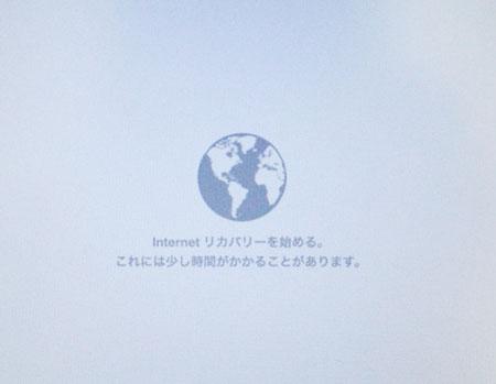 MacBook Pro(Early 2011)でインターネットベースのApple Hardware Testを呼び出してみる。