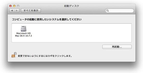 システム環境設定から起動ディスクを指定…してなかった(^◇^;)