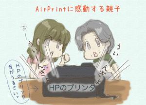 AirPrintに感動する母と娘