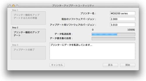PIXUS MG6230、ファームウェアをアップデート。パソコンが必要。