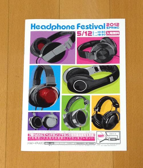 春のヘッドフォン祭2012 パンフ