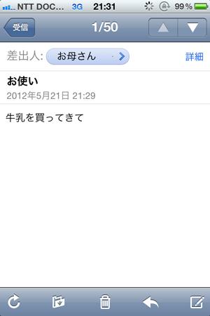 母親からSiriを使ったメールの返事が届く