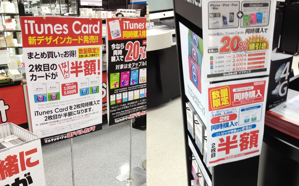 ヨドバシやビックカメラでiTunes Card(App Store Card)が2枚目半額セール。25% off。